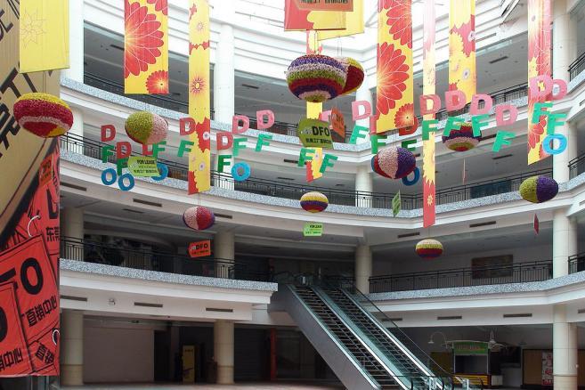 New South China Mall, największe centrum handlowe na świecie. Autor: David290 (David290) [Public domain], undefined